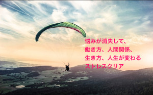 paragliding-1245837_640(650変換後)赤文字